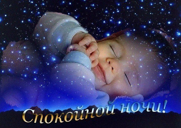 Открытка спокойной ночи, малыш