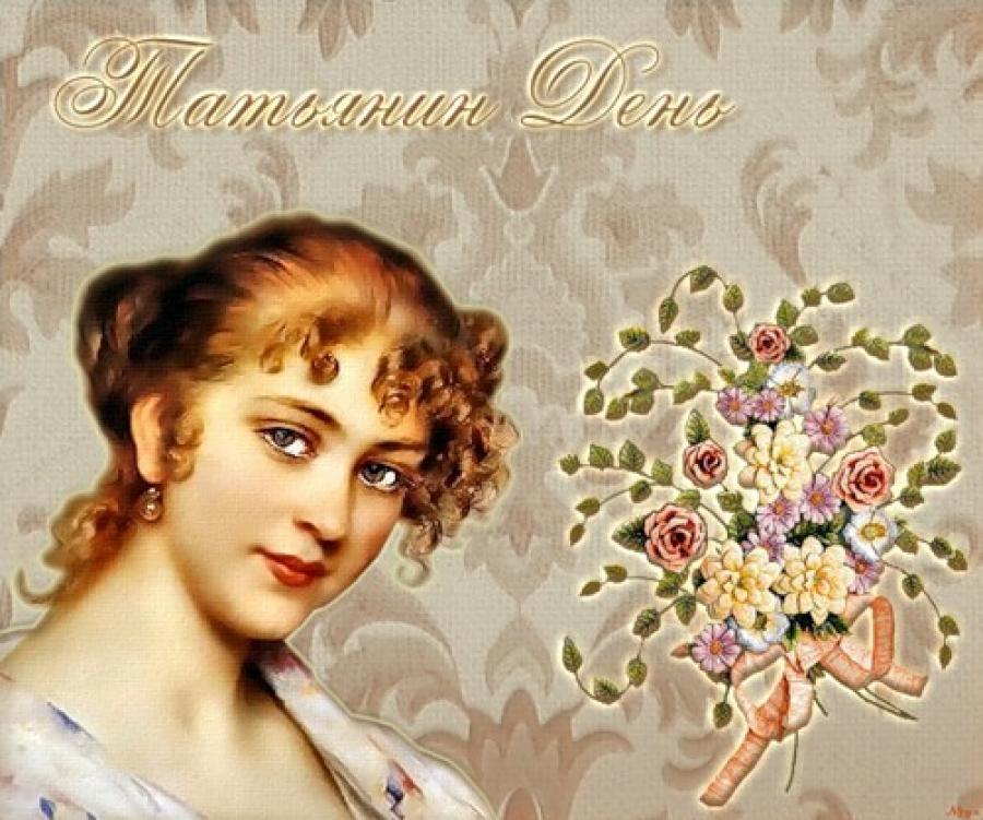 Ретро-открытка Татьянин день