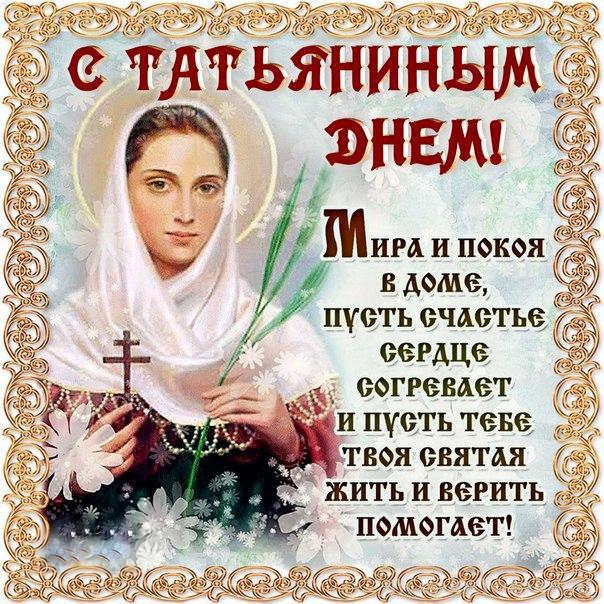 Поздравительная открытка с Татьяниным днём