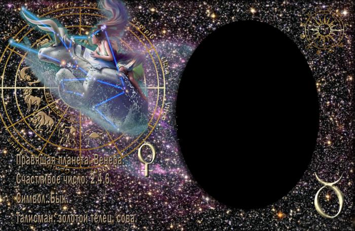 Открытка гороскоп для тельца