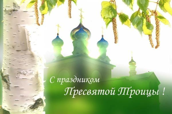 Открытка с праздником Пресвятой Троицы