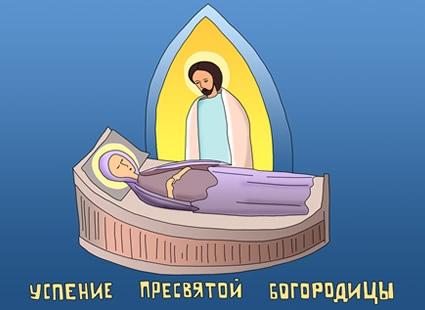 Открытка 28 августа — Успение Пресвятой Богородицы