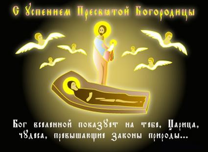 Открытка с Успением Пресвятой Богородицы