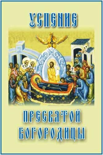 Открытка Успение Пресвятой Богородицы