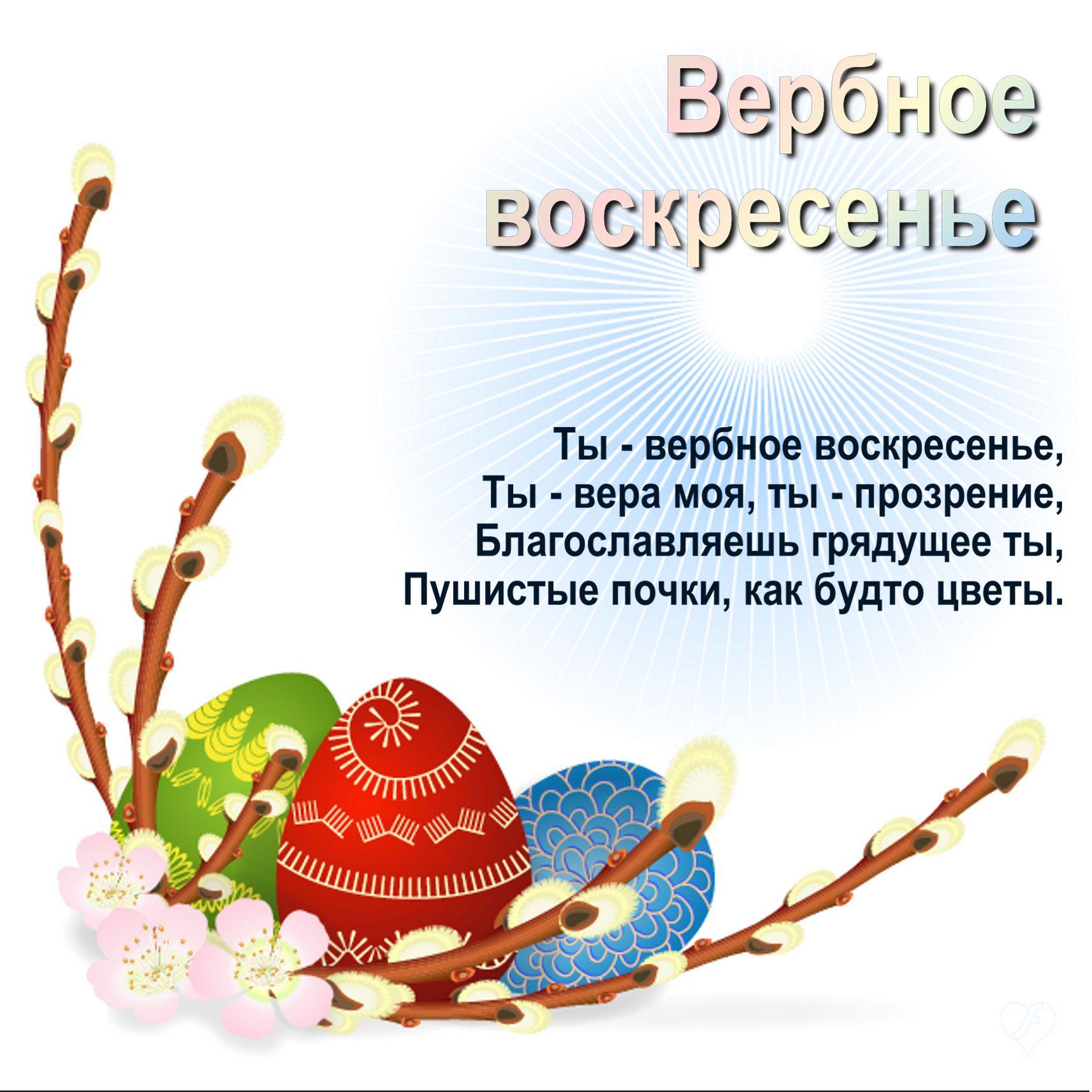 Открытка Вербное Воскресение!