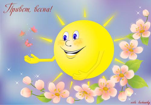 Открытка привет, весна!