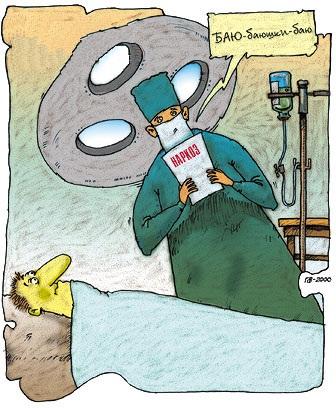 Открытка анестезиолог