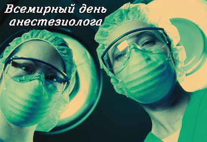 Открытка всемирный день анестезиолога