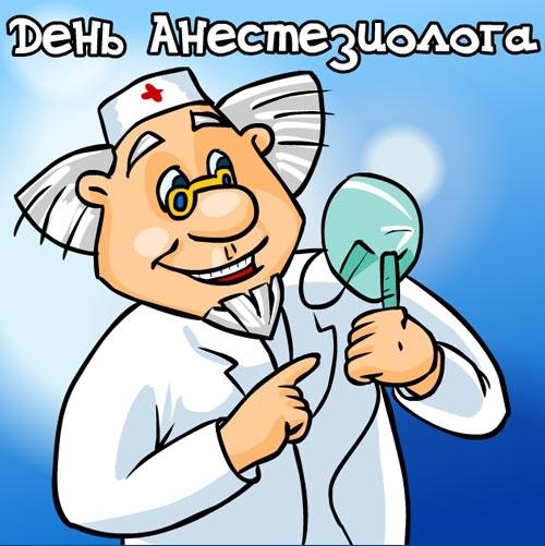 Открытка день анестезиолога