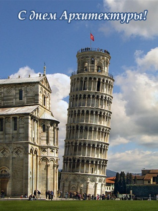 Открытка Пизанская башня