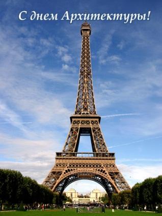 Открытка Эйфелева башня
