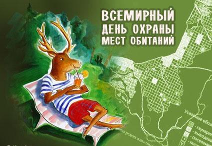 Открытка всемирный день охраны мест обитаний