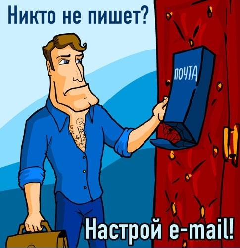 Открытка никто не пишет? Настрой e-mail!