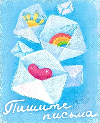 Открытка пишите письма