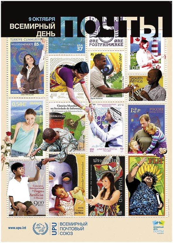 Открытка всемирный почтовый союз
