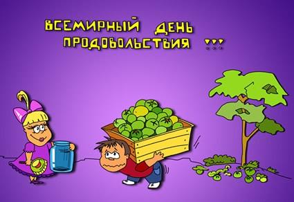 Открытка всемирный день продовольствия!