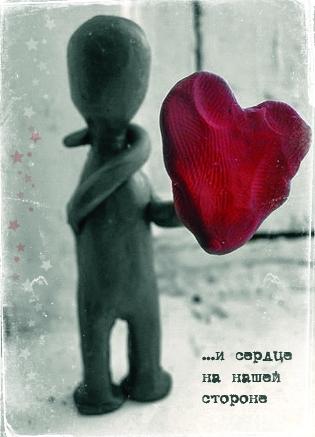 Открытка сердце на вашей стороне...