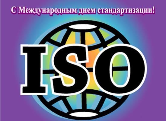 Открытка с международным днем стандартизации!