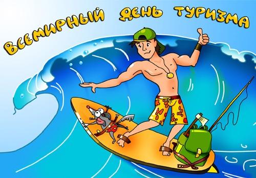Открытка всемирный день туризма!