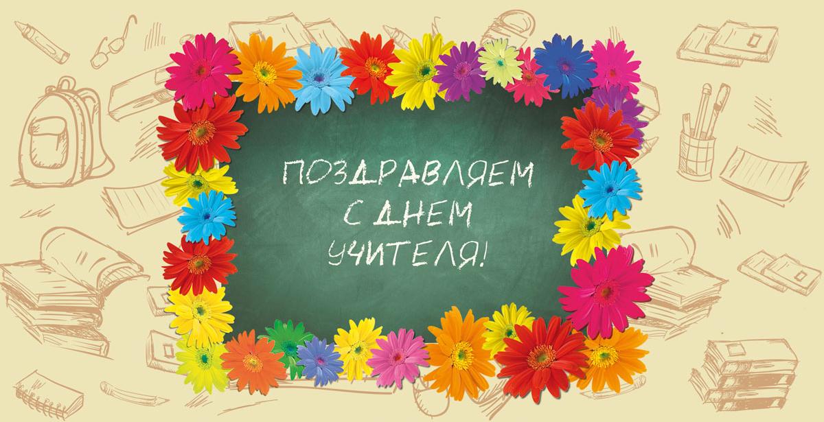 Открытка поздравляем с днем учителя!