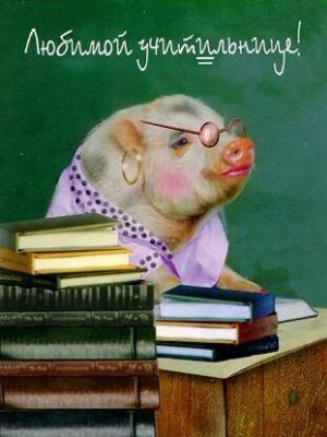 Открытка «любимой» учительнице