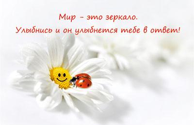 Открытка улыбнись миру!