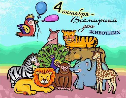 Открытка 4 октября — всемирный день животных