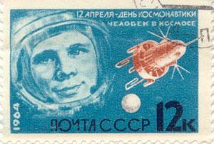 Открытка Юрий Гагарин