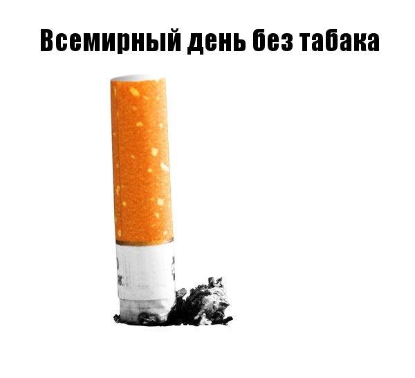 Открытка всемирный день без табака