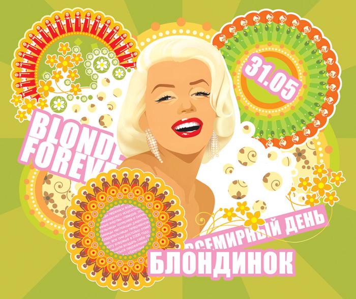 Открытка 31 мая — всемирный день блондинок