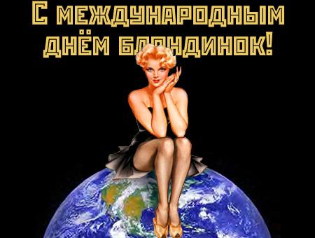 Открытка с международным днем блондинок!