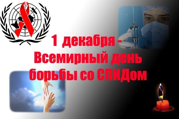 Открытка 1 декабря — всемирный день борьбы со СПИДом