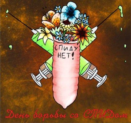 Открытка день борьбы со СПИДом!