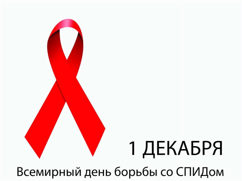 Открытка с днем борьбы со СПИДом!