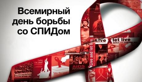 Открытка против СПИДа