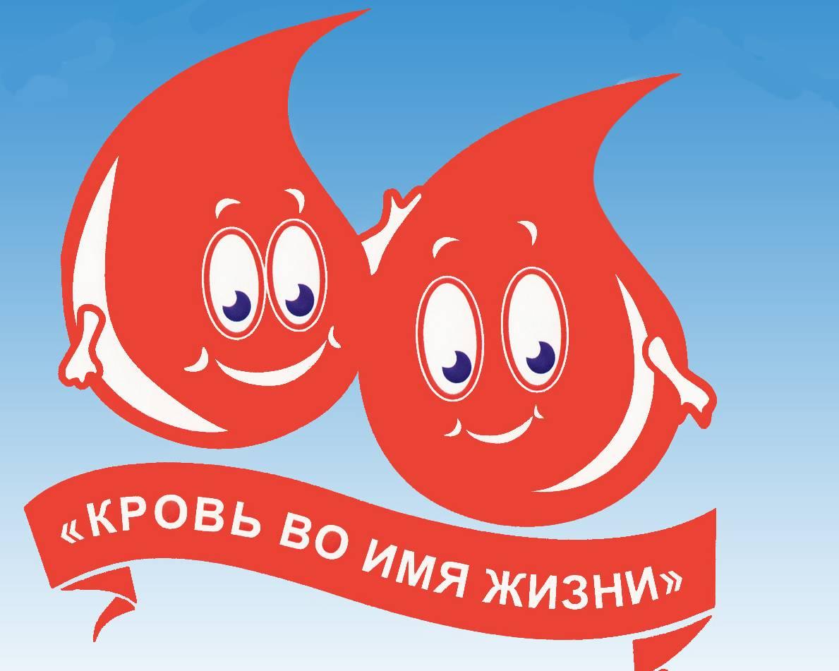 Открытка 14 июня — всемирный день донора крови