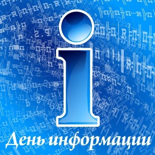 Открытка день информации!