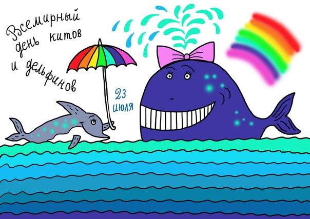 Милая открытка с днём китов и дельфинов