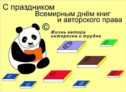 Открытка с праздником! С Всемирным днем книг и авторского права!