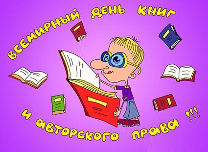 Открытка всемирный день книг и авторского права!