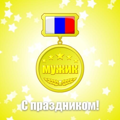 Открытка медаль настоящему мужчине