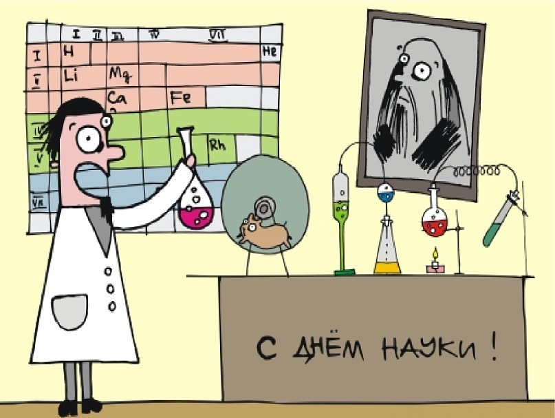 Открытка с днем науки!