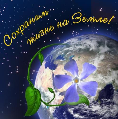 Открытка сохраним жизнь на Земле!