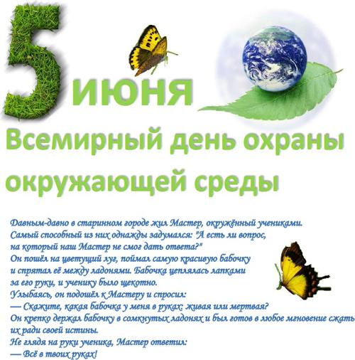Открытка 5 июня — всемирный день охраны окружающей среды