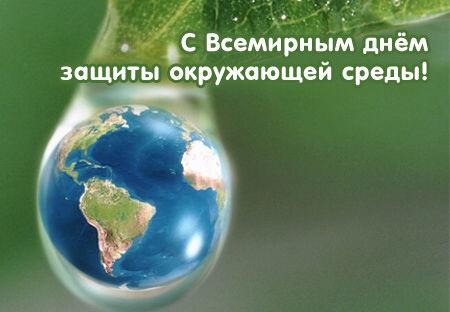 Открытка с всемирным днем защиты окружающей среды!