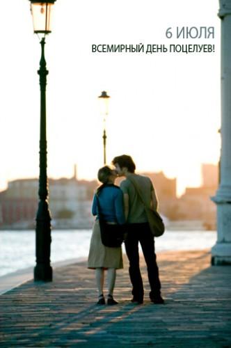 Открытка 6 июля — всемирный день поцелуя