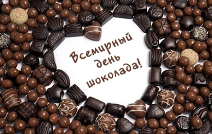 Всемирный День Шоколада