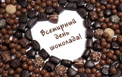 Открытка шоколад