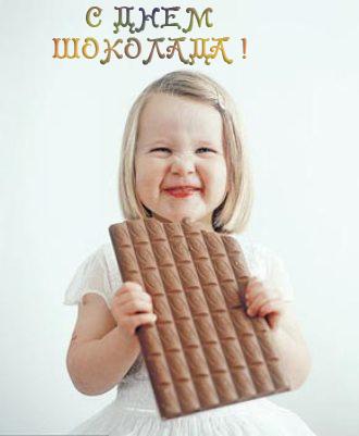 Открытка с днем шоколада!