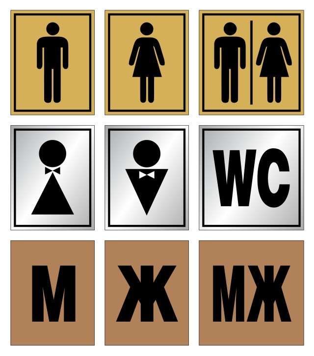 Открытка символы туалета